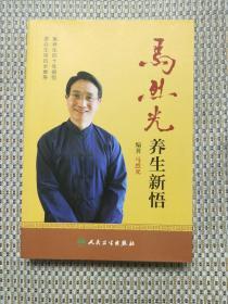 马列光养生新悟 作者签名
