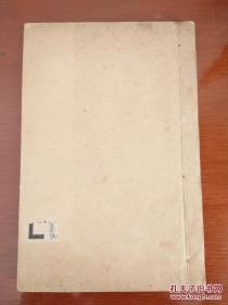 清代白纸石印 乾隆四年校刊《旧唐书》卷(51-54)1册