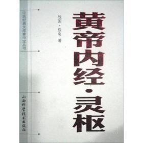 中医经典文库掌中宝丛书--黄帝内经.灵枢