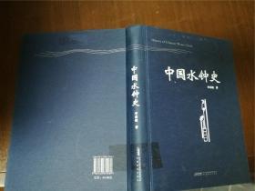 中国水钟史