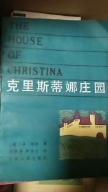 克里斯蒂娜庄园