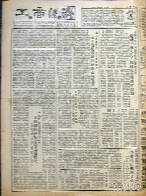 5600工商经济晚报19530926第76期