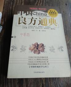 中国良方通典