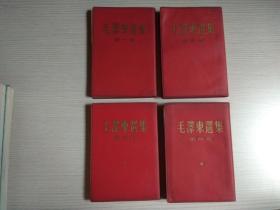 毛泽东选集 1-4(32开 竖版繁体)封面、书脊字体凹带暗金色 极少见