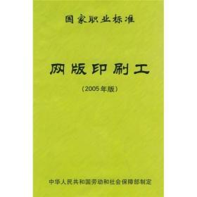 正版库存 网版印刷工国家职业标准(2005年版)