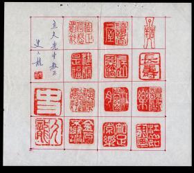 [R-51]史久龙篆刻作品原拓/国民党元老陈立夫先生教正,22.4X19.6厘米。