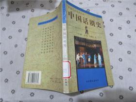 中国话剧史