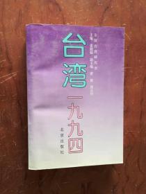 【台湾-一九四九