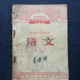 1971年《湖北省小学试用课本~语文(第九册)》   缺封底[柜9-5]