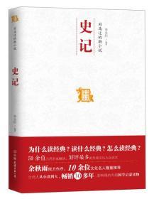 《中国历代经典宝库》丛书:司马迁的微小说:史记