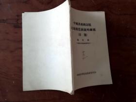 【中国及邻国边境大地构造图说明纲要(草案)