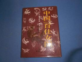 中国一百仕女图-精装16开