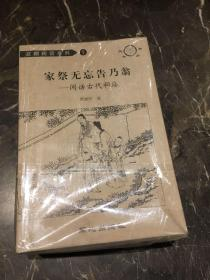 豆棚闲话系列(全8册)