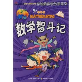 李毓佩数学故事系列:数学智斗记(彩图版)
