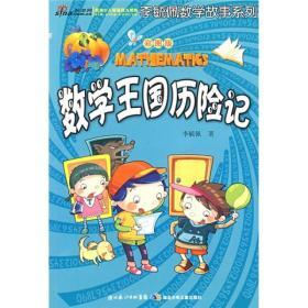 李毓佩数学故事系列:数学王国历险记(彩图版)