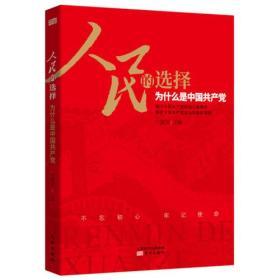 人民的选择为什么是中国共产党