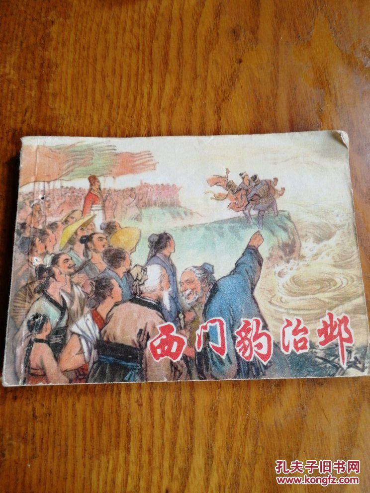 【图】连环画:《西门豹治邺》_上海人民出版社防城港港口区初中图片