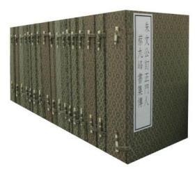 古逸丛书三编(16开线装 全四十四函  43种145册)