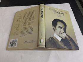 卡尔维诺文集(第五卷):寒冬夜行人 帕洛马尔 美国讲稿