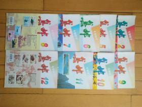 集邮 1997年第2.5.6.7.8.9.10.11.12期共9本合售15元