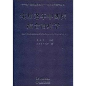 实用老年医学丛书:实用老年中西医结合治疗学