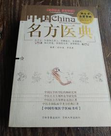 中国名方医典