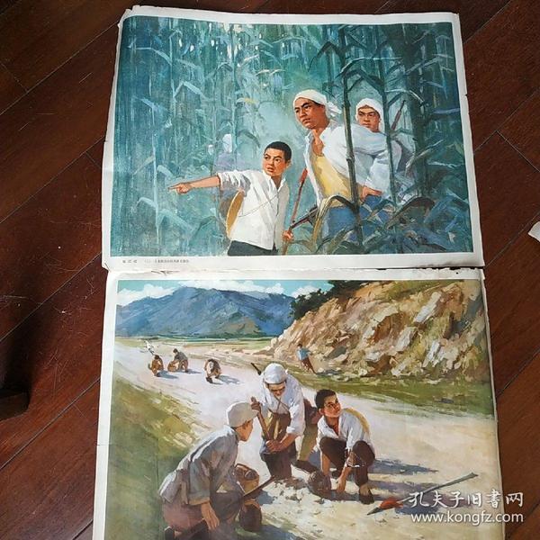 文革幼儿园教学挂图【地雷战】全四幅存三幅 见图 翁承伟绘画1973年一版一印