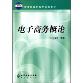 教育部高职高专规划教材:电子商务概论