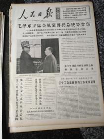 人民日报1728,1974年12月18日,规格4开6版.9品,