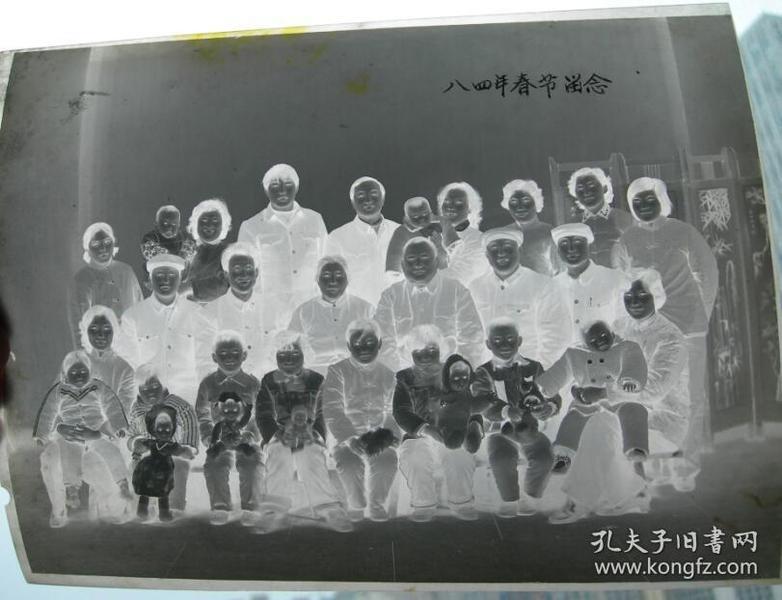 老照片老底片:老底片:全家福。大尺寸 !(21.5*16.3厘米)1984年春节。注意!!只支持快递!