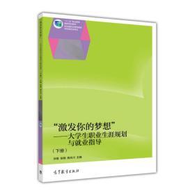 """国家精品课程教学丛书·""""激发你的梦想"""":大学生职业生涯规划与就业指导(下册)"""