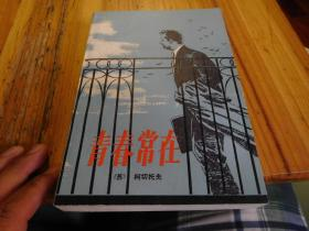 青春常在 湖南人民出版社