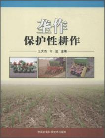垄作保护性耕作