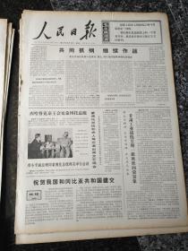 人民日报1729,1974年12月19日,规格4开6版.9品,