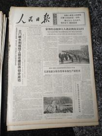 人民日报1730,1974年12月20日,规格4开6版.9品,