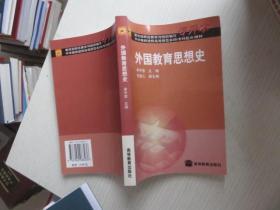 外国教育思想史(专升本)