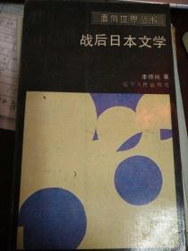 战后日本文学【作者 李德纯 毛笔  签名本 签赠本】