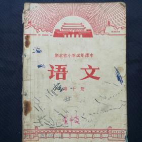 1972年《湖北省小学试用课本~语文(第十册)》   [柜9-5]
