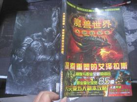 魔兽世界 -大地的裂变-探索重塑的艾泽拉斯