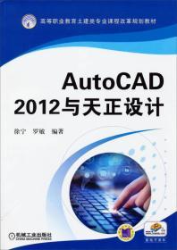 AutoCAD 2012与天正设计/高等职业教育土建类专业课程改革规划教材