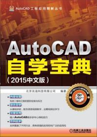 AutoCAD快速自学宝典(2015中文版)(附光盘)