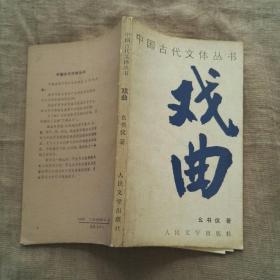 中国古代文体丛书:戏曲