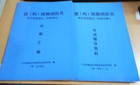 建(构)筑物消防员职业技能鉴定(初级实操、初级理论)