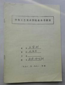 中央工艺美院教授王家树手稿(1991年业务职称申请考核表)