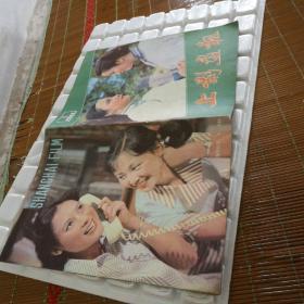上影画报(1983年第1期)(16开,私藏)
