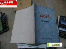1983年画缩样(中国戏剧出版社) DD2