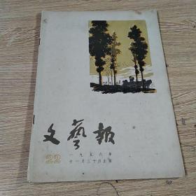 文艺报 1956 22