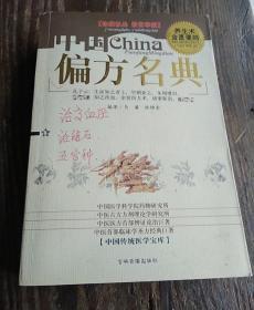 中国偏方名典