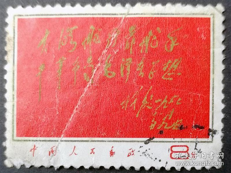 文8红题词信销一全G