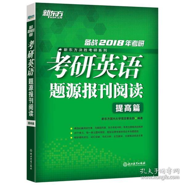 提高篇-考研英语题源报刊阅读-备战2018年考研